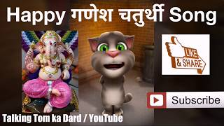 Happy ganesh chaturthi song 2018   Ganesh chaturthi ka Gana   Ganesh ji ke gane