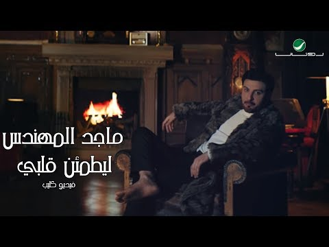 Majid Al Muhandis ... Le Yatmaen Galby - Video Clip | ماجد المهندس ... ليطمئن قلبي - فيديو كليب