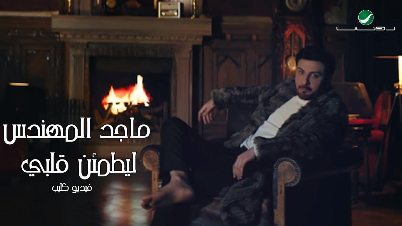 Majid Al Muhandis ... Le Yatmaen Galby - Video Clip   ماجد المهندس ... ليطمئن قلبي - فيديو كليب