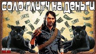 СОЛО Глитч на Деньги в Red Dead Online
