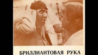 А. Зацепин - 1969 - Музыка из к/ф «Бриллиантовая Рука» © [EP], Flexi-disc © Vinyl Rip