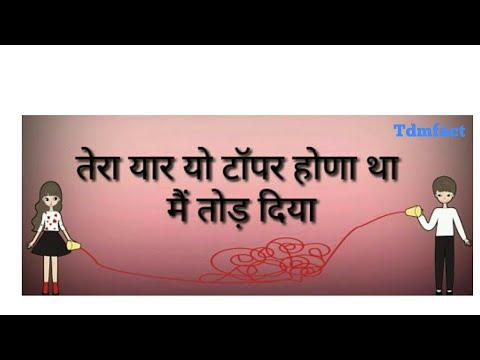 Topper chori new Haryanvi whatsapp statusby tdmfact