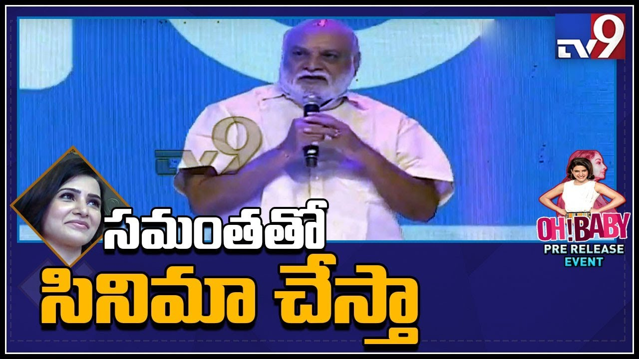 K Raghavendra Rao Superb speech @ Oh! Baby Pre-Release Event