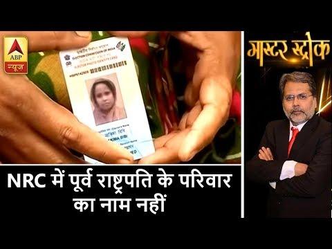 मास्टर स्ट्रोक: असम NRC में पूर्व राष्ट्रपति फखरुद्दीन अली अहमद के परिवार का नाम नहीं