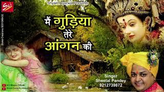 Me Gudiya Tere Aangan Ki By SeetaL Pandey