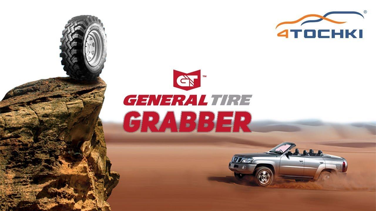 Шины General Tire Grabber на 4точки. Шины и диски 4точки - Wheels & Tyres