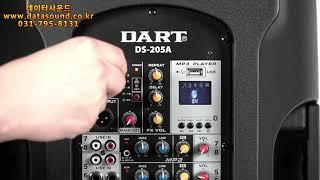 DART DS-205A DS205 무선마이크 사용법 이…