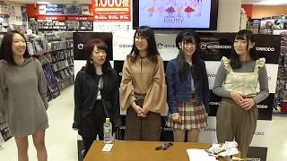 20171024 フルーティーリリースイベント in 札幌 Aチーム vs Bチーム 予...