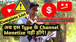 Complete List of Channel Types Not Eligible for Monetization in 2020 on Youtube