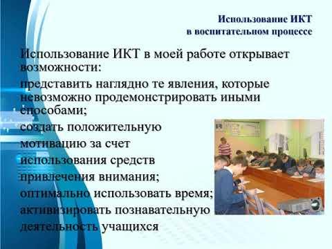 Использование ИКТ в воспитательном процессе