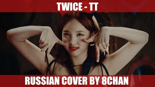 TWICE - TT | Russian cover