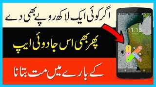 Best App For Android Users / renegade launcher / Ashfaq Khan Media