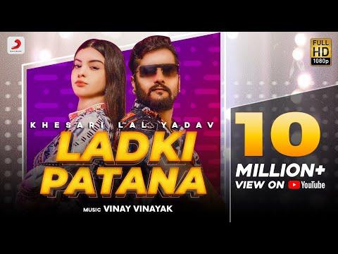Khesari Lal Yadav - Ladki Patana | Vinay Vinayak | Deepesh Goyal } New Bhojpuri Song 2020