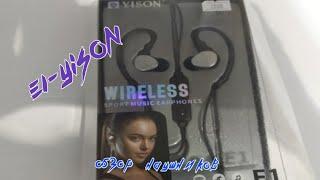 Обзор наушников E1-YISON