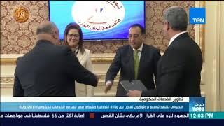 موجز TeN - توقيع بروتكول تعاون بين وزارة التخطيط وشركة مصر لتقديم الخدمات الحكومية الإلكترونية