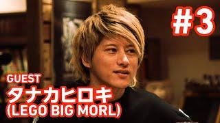 [第2夜 #3]『大山さん』Guest: タナカヒロキ (LEGO BIG MORL)
