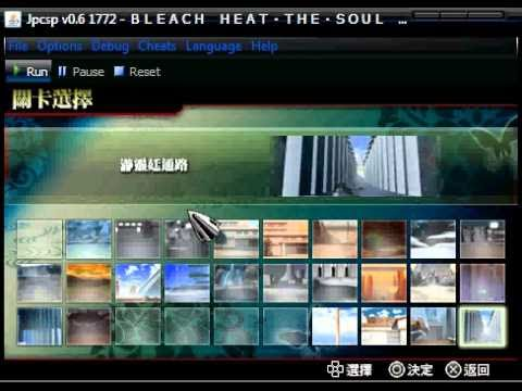 bleach heat the soul 6 jpcsp