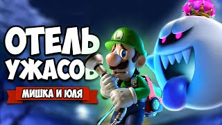 ОТЕЛЬ УЖАСОВ - ВОТ ЭТО КОНЕЦ!!! ♦ Luigi's Mansion 3 #16