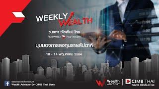 Weekly Wealth LIVE | 10 พฤษภาคม 2564