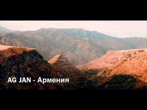AG JAN - Армения | Armenia | Հայաստան