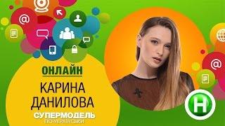 Онлайн с экс-участницей шоу «Супермодель по-украински» Кариной Даниловой сегодня, 16:00
