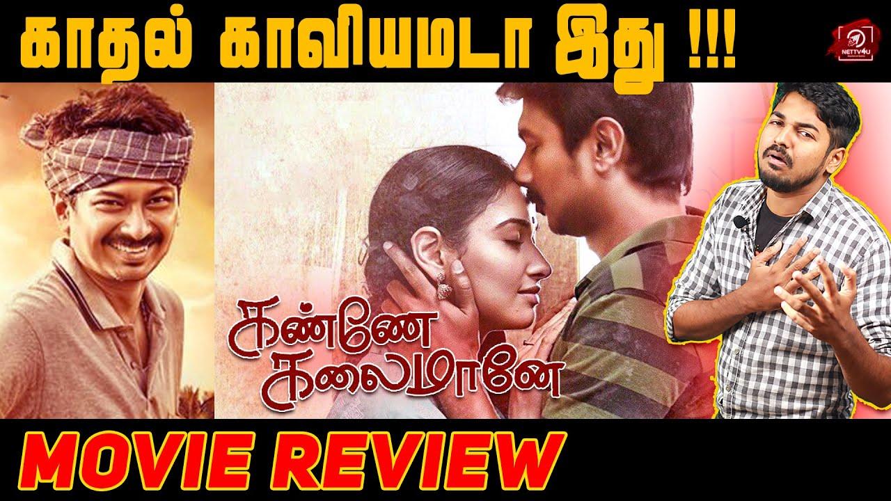 Kanne Kalaimaane Movie Review By #SRK   Udhayanidhi Stalin, Tamannaah    Yuvanshankar Raja by Nettv4u
