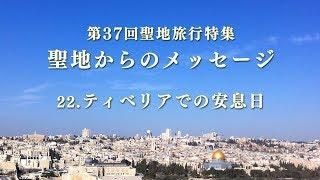 「第37回聖地旅行特集(22) ティベリアでの安息日」