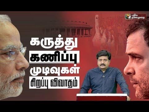 கருத்து கணிப்பு முடிவுகள் - சிறப்பு விவாதம் | Lok Sabha Election 2019 | Exit Poll | Modi | Rahul