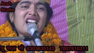 Pooja Shastri  की भगवान मै जनता बहुत रोई विदाई मै शफीपुर जप्ती कन्नौज Ansh Studio Mo/8303635143