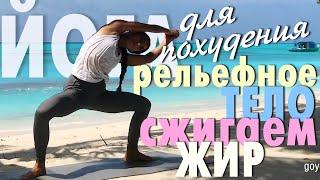 Йога для похудения Рельефное тело Сжигаем жир