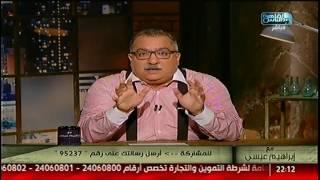 مع إبراهيم عيسى | القرارات الإقتصادية والعمل السياسى .. دعوات 11/11!! 7 نوفمبر