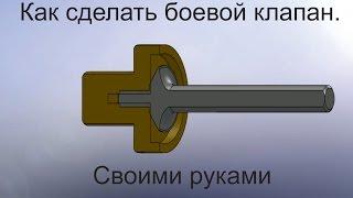Как сделать боевой клапан для РСР своими руками. (How to make a fighting valve for PCP)