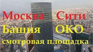видео Отзыв об Останкинской телебашне