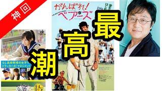 【神回】町山智浩 もしドラ 後編 「これぞ映画!」 もしドラ 検索動画 18