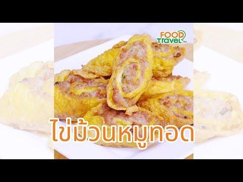 ไข่ม้วนหมูทอด เมนูไข่ทำง่ายอร่อยด้วย - วันที่ 21 Jul 2019