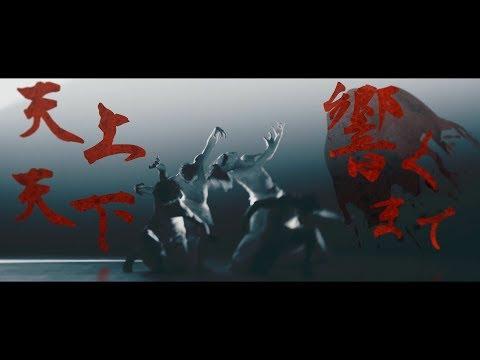 「ウツシヨノユメ」ナノ Music Video