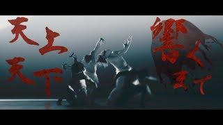 ウツシヨノユメ ナノ Music Video