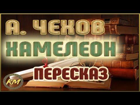ХАМЕЛЕОН. Антон Чехов