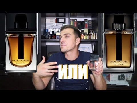 Dior Homme Intense или Dior Homme Parfum?