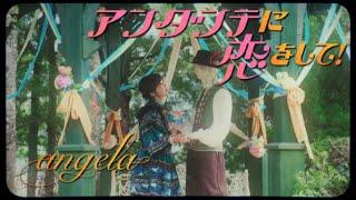 angela「アンダンテに恋をして!」Music Clip