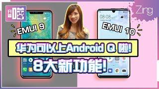 """【开箱喵】上手华为P30 Pro身上的EMUI 10(Android Q)!8大新功能:全部变""""大""""了!"""