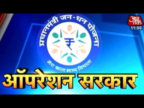 Operation Sarkar: Aaj Tak exposes Madhya Pradesh's claims on Jan Dhan Yojana