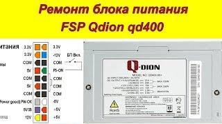 Ремонт компьютерного блока питания своими руками fsp qdion qd400