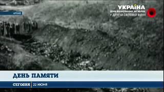 Жертв Второй мировой войны вспоминают в Украине