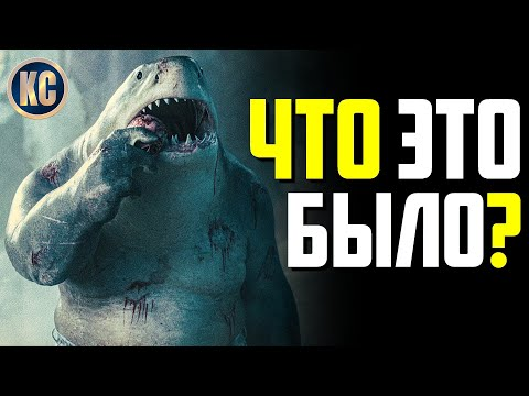 Отряд Самоубийц: Миссия Навылет - обзор фильма | The Suicide Squad 2021 | ОСОБОЕ МНЕНИЕ - Видео онлайн