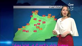 حالة الطقس بالمغرب ليوم الأربعاء 15 يوليو 2020 والأيام القادمة بمشيئة الله