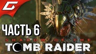 SHADOW of the TOMB RAIDER ➤ Прохождение #6 ➤ И ТУТ СЕКТАНТЫ