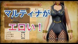 【ドラクエ11】マルティナのコスプレ装備入手方法!