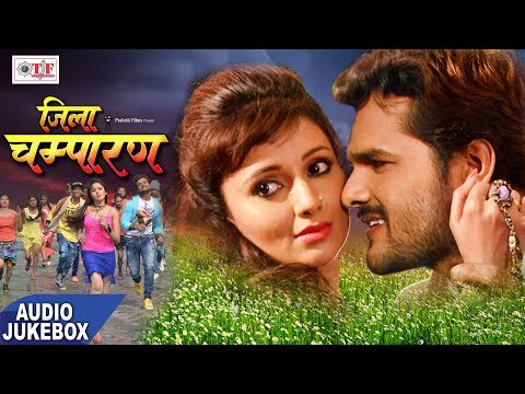 Khesari Lal Yadav Hits Songs || Jila Champaran || Audio Jukebox || Hits Bhojpuri Movie Songs 2017