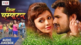 Khesari Lal Yadav Hits Songs || Jila Champaran || Audio Jukebox || Hits Bhojpuri Movie Songs 2017